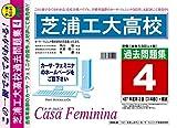 芝浦工業大学高校【東京都】 H28年度用過去問題集4(H27/第2回【3科目】+模試)