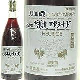 要冷蔵生ワイン/[新酒予約]月山山麓、無添加・濁りワイン ほいりげ ( ロゼ ) 720ml/国産新酒