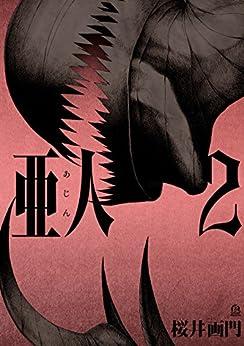 [桜井画門]の亜人(2) (アフタヌーンコミックス)