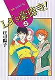 Let's豪徳寺!(2) (BE・LOVEコミックス)