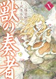 獣の奏者(10) (シリウスコミックス)
