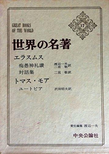 世界の名著〈17〉エラスムス,トマス・モア (1969年)痴愚神礼賛 対話集 ユートピアの詳細を見る