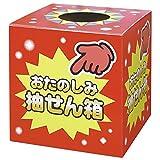 タカ印 抽選箱 おたのしみ抽せん箱 37-7902