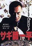 サギ師一平[DVD]