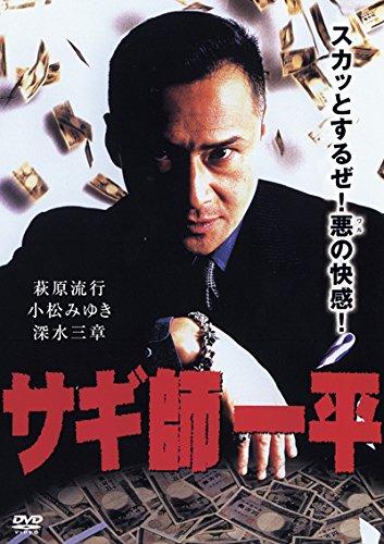 サギ師一平 [DVD]
