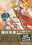 瞬間ライル 2―超豪華小冊子付き特装版! (IDコミックス ZERO-SUMコミックス)