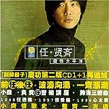 愛像太平洋 (2CD)  (台湾盤) 画像