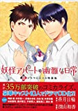 CD付き 妖怪アパートの幽雅な日常(3)特装版 (講談社キャラクターズA)