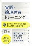 【バーゲンブック】 実践・論理思考トレーニング