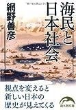 海民と日本社会 (新人物文庫 あ 3-1)