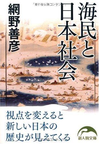 海民と日本社会 (新人物文庫 あ 3-1)の詳細を見る