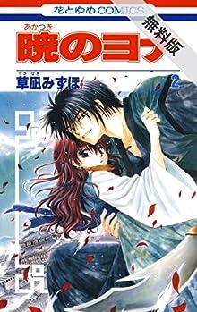 暁のヨナ【期間限定無料版】 2 (花とゆめコミックス)