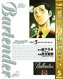 バーテンダー【期間限定無料】 5 (ヤングジャンプコミックスDIGITAL)