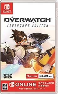 オーバーウォッチ レジェンダリー・エディション -Switch (【早期購入特典】Nintendo Switch Onlineの個人プラン 3か月(90日)利用券(無償特典)※有効期限:2021/6/30(水)まで 同梱)