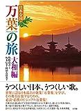 日本全国 万葉の旅 「大和編」