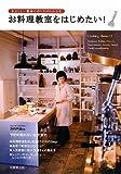お料理教室をはじめたい!―自分らしい教室の作り方がわかる本
