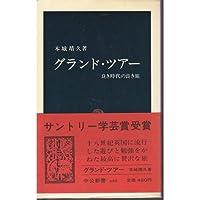 グランド・ツアー―良き時代の良き旅 (中公新書)