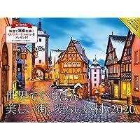 2020 世界でいちばん美しい街、愛らしい村カレンダー ([カレンダー])