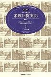 大河ドラマ「西郷どん」 #41 新しき国