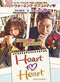 Heart to Heart~ハート・トゥ・ハート~ DVD-BOX2[DVD]