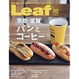 LEAF(リーフ)2018年2月号 (京都・滋賀パンとコーヒー)