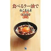 食べるラー油でねこまんま あったかごはんをちょい辛で食べる137 (アース・スターブックス)
