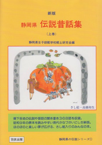 静岡県伝説昔話集 (上巻) (静岡県の伝説シリーズ (1))