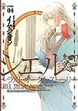 シエル ─ ラスト・オータム・ストーリー (4) (ウィングス・コミックス)