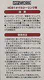 日産 NC81オイルシーリング剤 KA150-30090 [HTRC3]