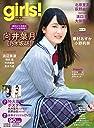 girls (52) (双葉社スーパームック)