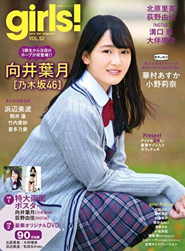 girls!(52) (双葉社スーパームック)...