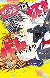 佐藤、私を好きってバレちゃうよ!? 3 (少コミフラワーコミックス)