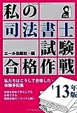 私の司法書士試験合格作戦 2013年版 (YELL books)