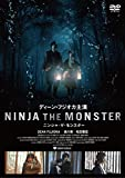 NINJA THE MONSTER[DVD]