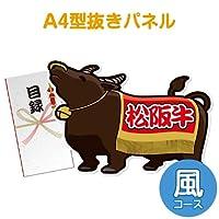 【パネもく!】特撰!松阪牛 風コース(目録・A4型抜きパネル付)