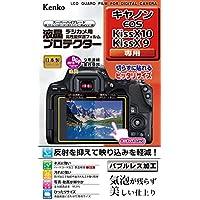 Kenko 液晶保護フィルム 液晶プロテクター Canon EOS Kiss X10/X9用 KLP-CEOSKISSX10