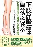 下肢静脈瘤は自分で治せる (足の血管のコブを退治する体操と生活)
