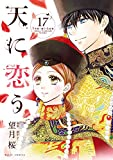 天に恋う 17 (ミッシィコミックス/NextcomicsF)
