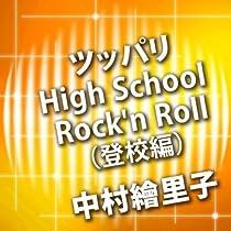 ツッパリHigh School Rock'n Roll(登校編)