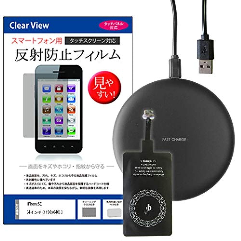 メディアカバーマーケット iPhoneSE [4インチ(1136x640)]機種用 【置くだけ充電 レシーバー と 充電パッド と 反射防止液晶保護フィルム の3点セット】