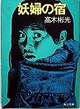 妖婦の宿 (1982年) (角川文庫)