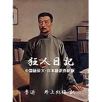 狂人日記(中国語・日本語訳併記版) 魯迅小説集