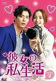 [DVD]彼女の私生活 DVD-BOX2