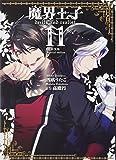 魔界王子devils and realist 11―小冊子「SABBATH」付き特装版!! (IDコミックス ZERO-SUMコミックス)
