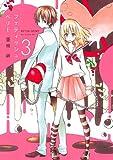 フェティッシュベリー 3 (マッグガーデンコミックス アヴァルスシリーズ)