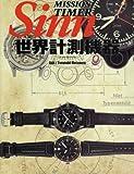 世界計測機器Sinn (ワールドムック№1174)