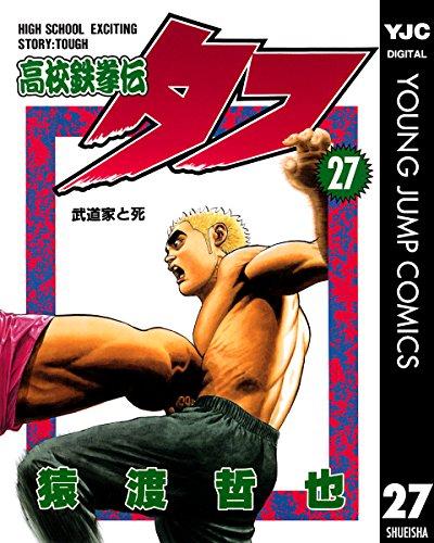 高校鉄拳伝タフ 27 (ヤングジャンプコミックスDIGITAL)