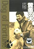 黄金の犬 [レンタル落ち]