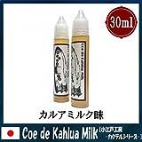 ☆小江戸工房 (コエドコウボウ) カクテルシリーズ 30ml 電子タバコ リキッド 国産 (Coe de Kahlúa Milk)