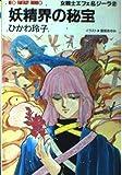 女戦士エフェ&ジーラ〈2〉妖精界の秘宝 (大陸ネオファンタジー文庫)